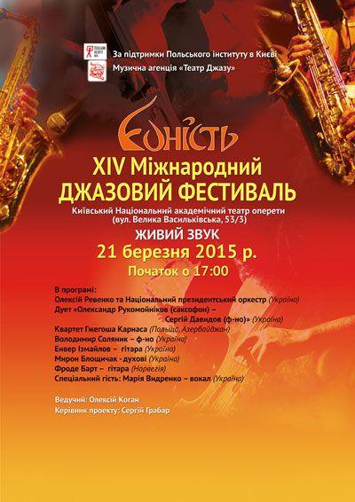 Джазрвый фестиваль